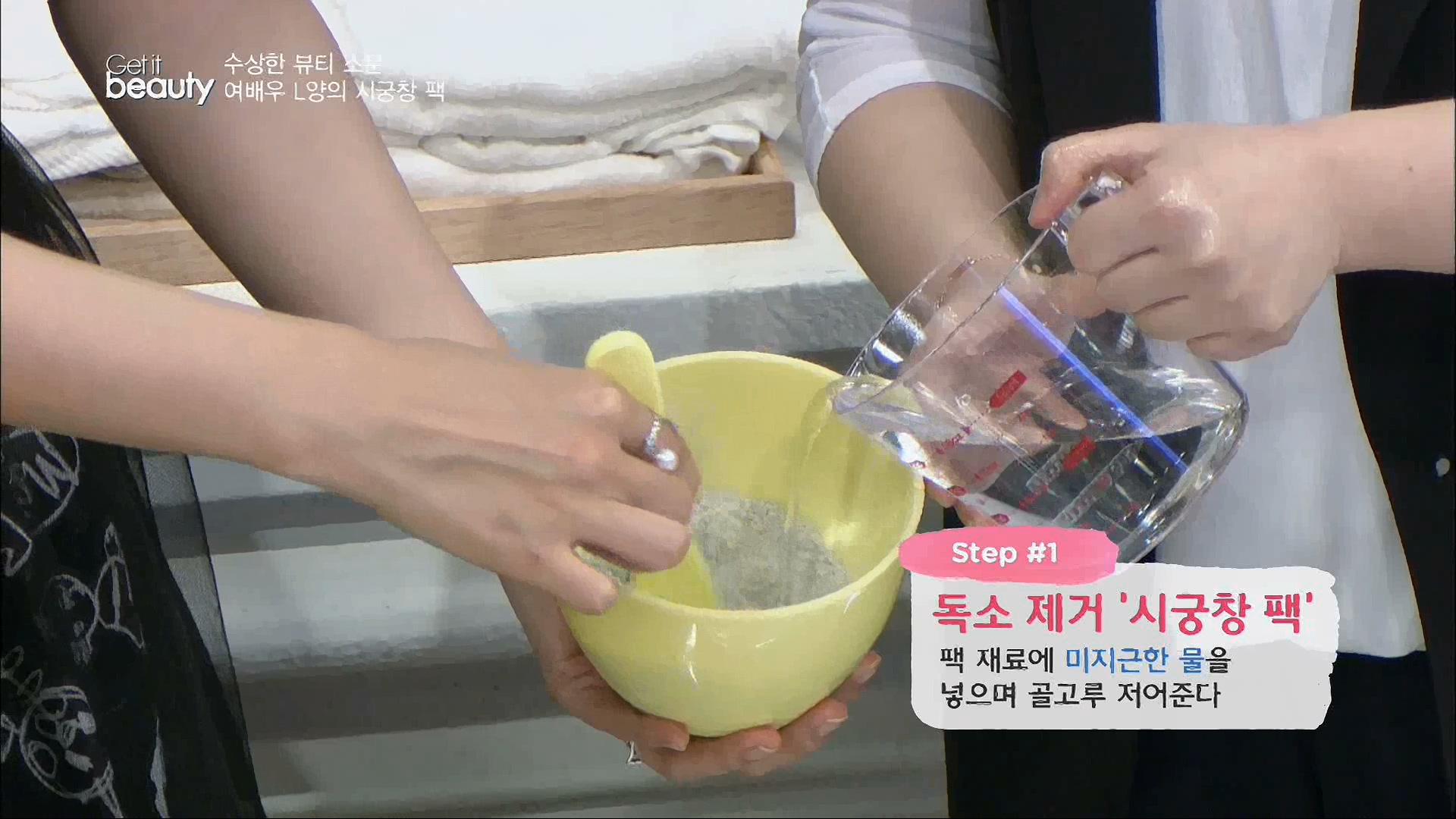 Step#1.독소 제거 '시궁창 팩' 팩 재료에 미지근한 물을 넣으며 골고루 저어준다.