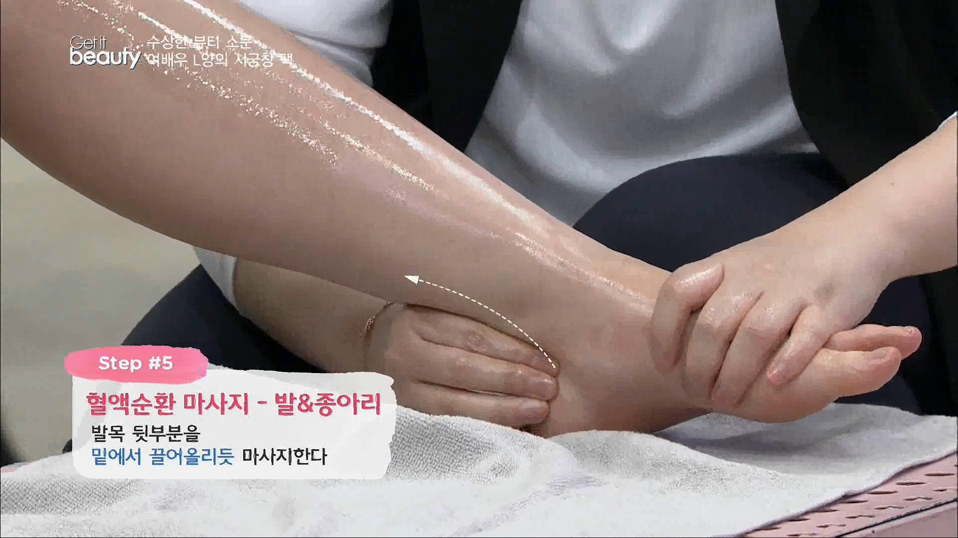 Step#5.혈액순환 마사지-발&종아리 발목 뒷부분을 밑에서 끌어올리듯 마사지한다.