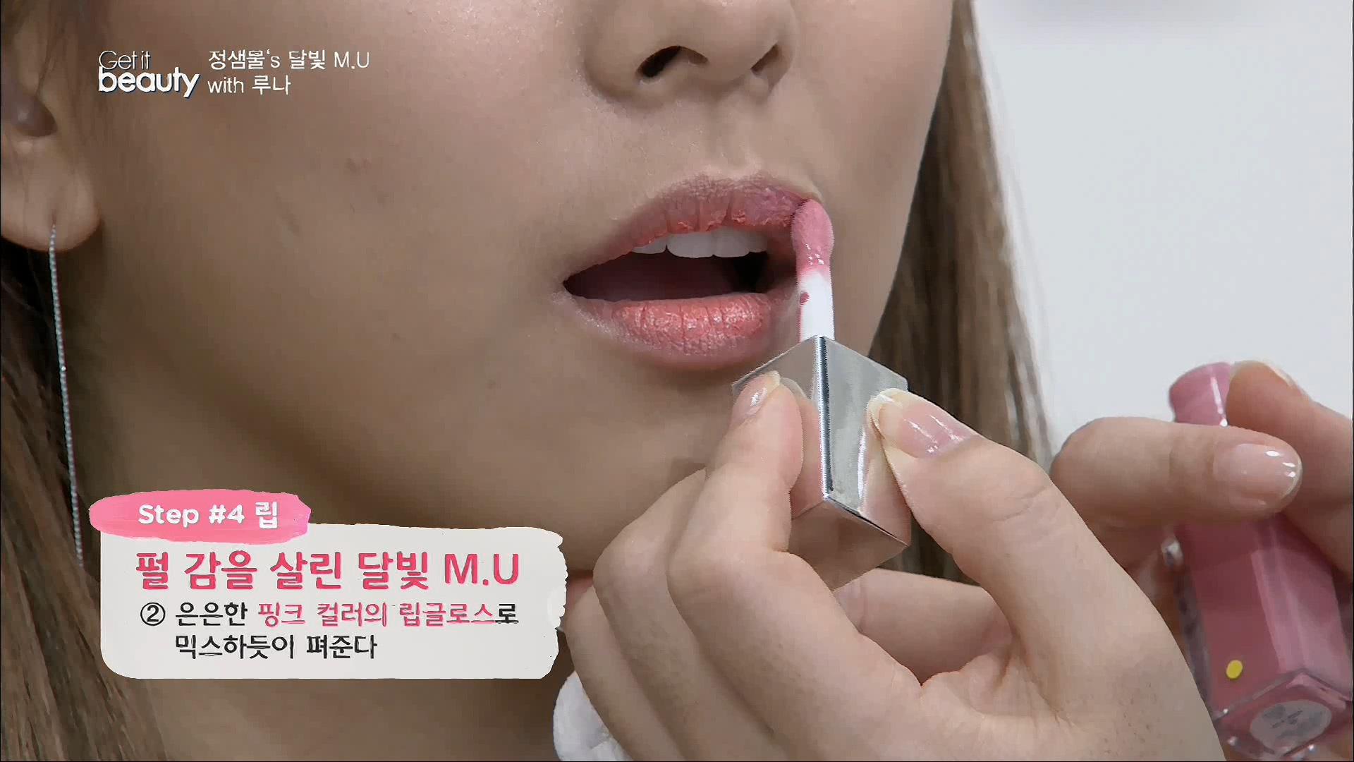 Step#4.립 2.은은한 핑크 컬러의 립글로스로 믹스하듯이 펴준다.