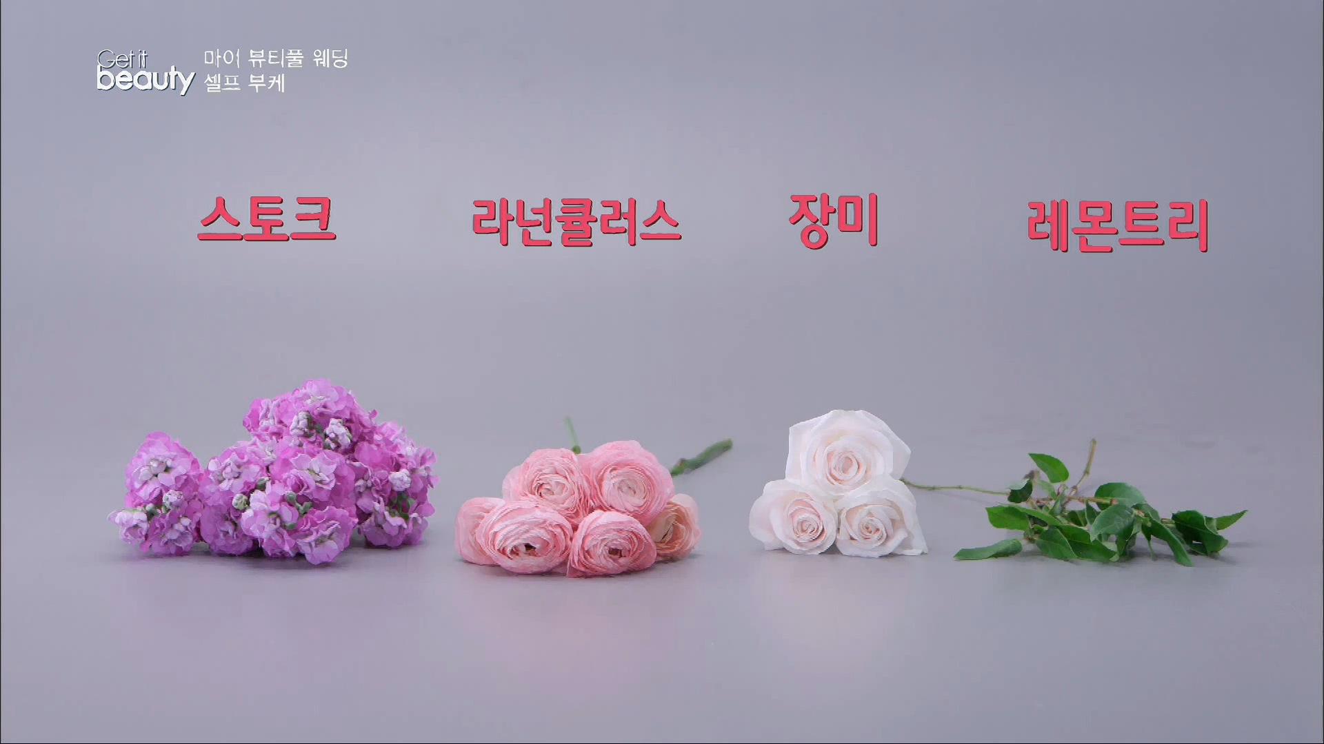 꽃의 종류는 스토크, 라넌큘러스, 장미, 레몬트리예요