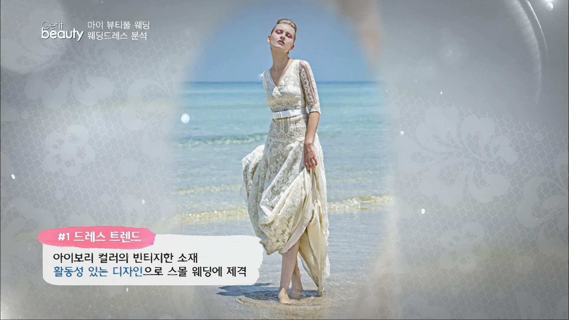 #1.드레스 트렌드  아이보리 컬러의 빈티지한 소재와 활동성 있는 디자인으로 스몰 웨딩에 제격이예요