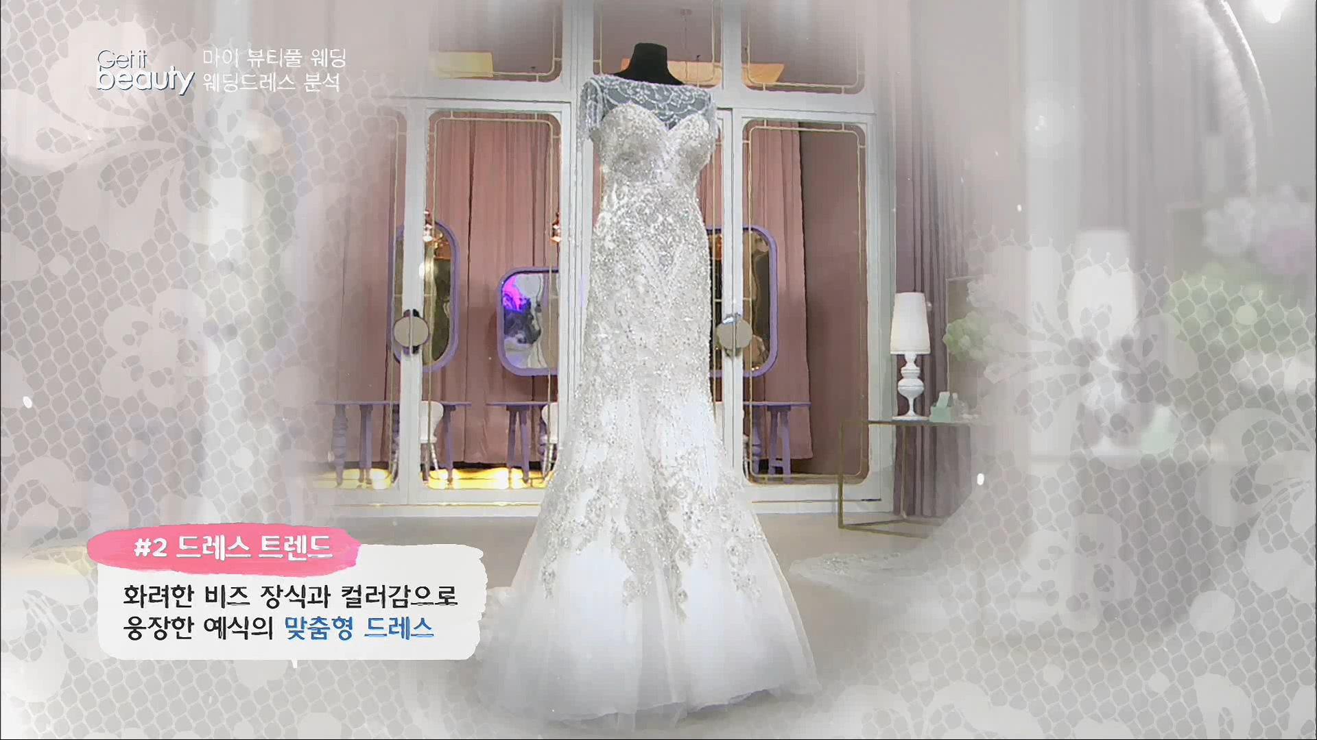 #2.드레스 트렌드  화려한 비즈 장식과 컬러감으로 웅장한 예식의 맞춤형 드레스예요