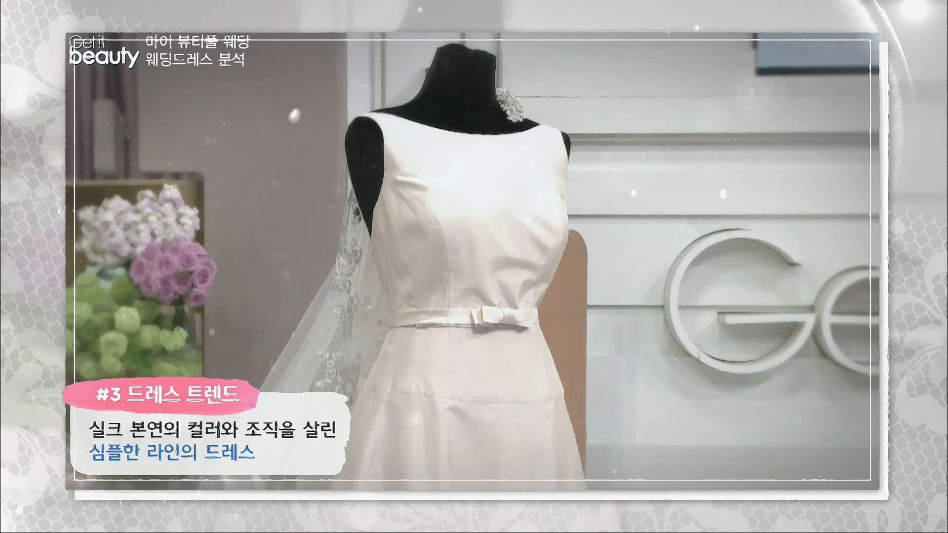 #3.드레스 트렌드  실크 본연의 컬러와 조직을 살린 심플한 라인의 드레스