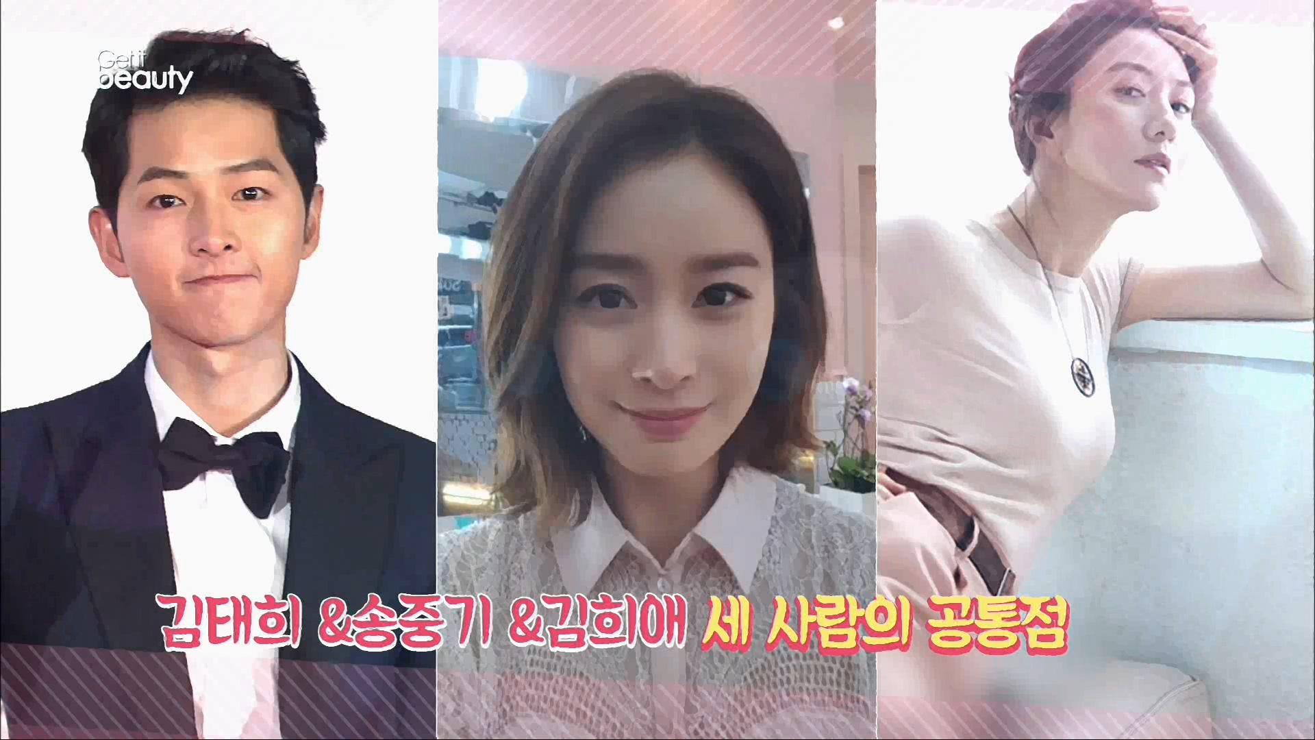 혹시 김태희&송중기&김희애 세사람의 공통점이 뭔지 아세요?