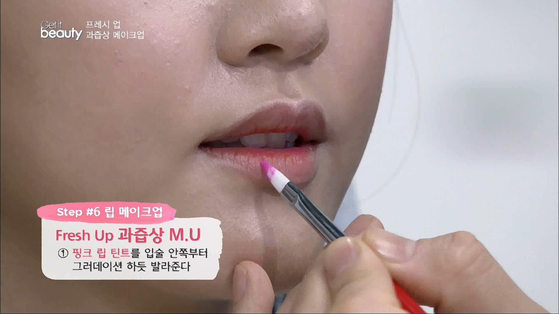 Step#6.립 메이크업 1.핑크 립 틴트를 입술 안쪽부터 그러데이션 하듯 발라준다.