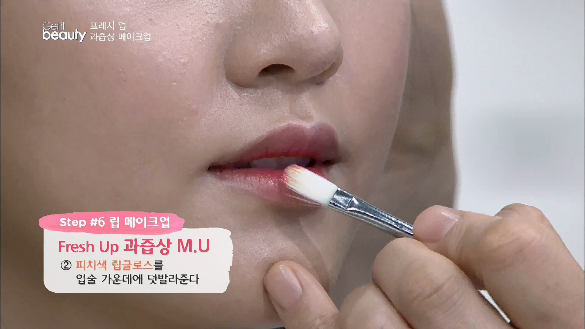 Step#6.립 메이크업 피치색 립글로스를 입술 가운데에 덧발라준다.