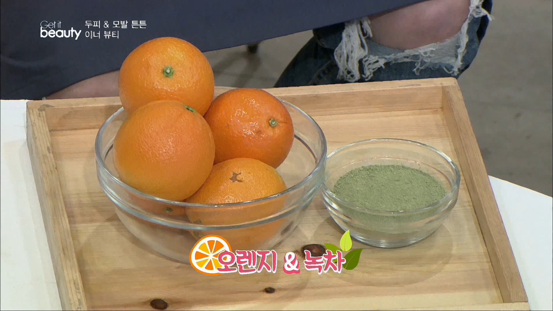 다음은 두피건강에 좋은 오렌지와 녹차예요