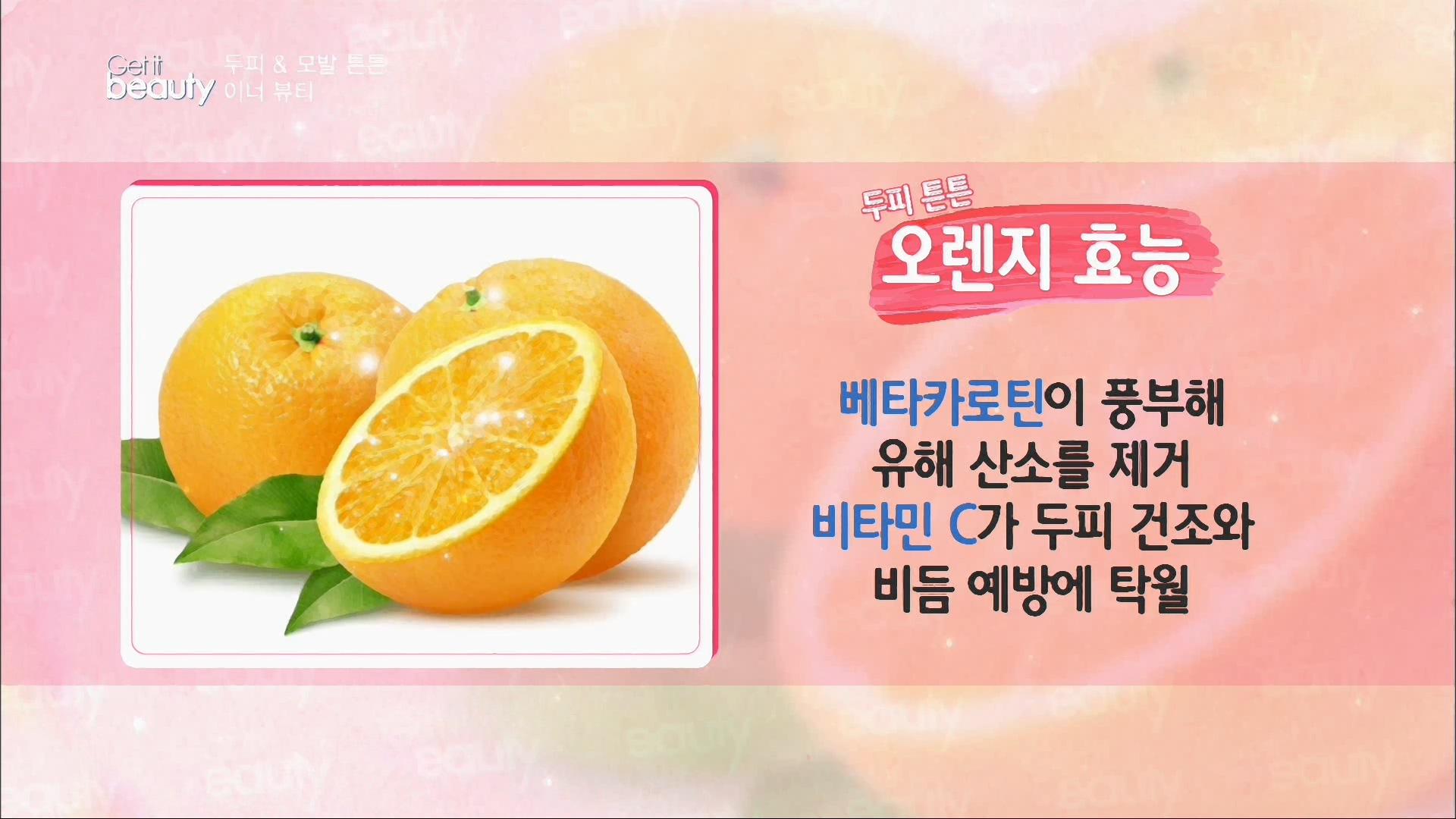 오렌지의 효능은 베타카로틴이 풍부해 유해 산소를 제가하고 비타민C가 두피 건조와 비듬 예방에 탁월해요