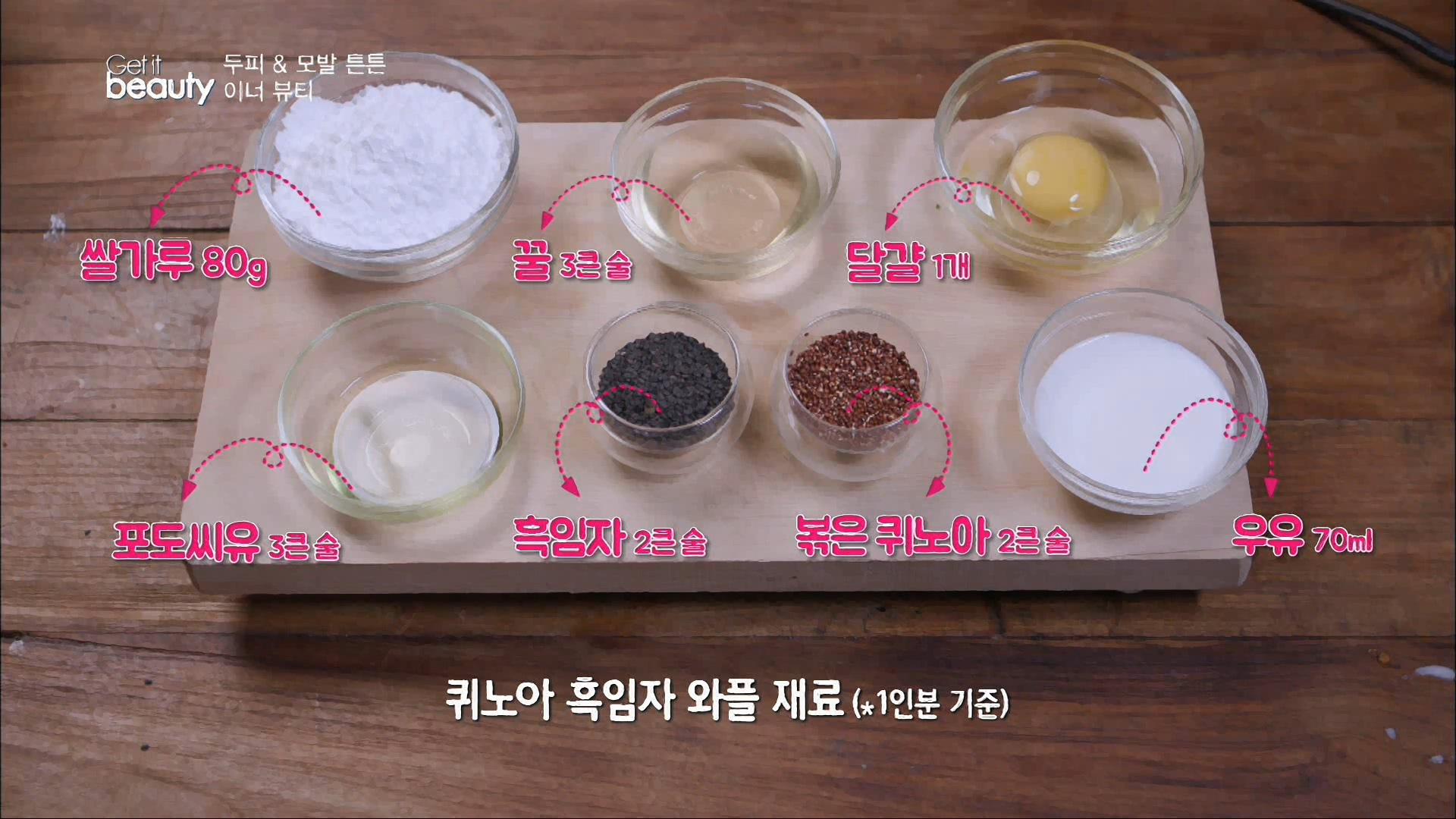 재료는 모발에 좋은 식재료로 준비를 해주세요 *1인분 기준 쌀가루(80g),꿀(3큰술), 달걀(1개), 포도씨유(3큰술), 흑임자(2큰술), 볶은 퀴노아(2큰술), 우유(70ml)