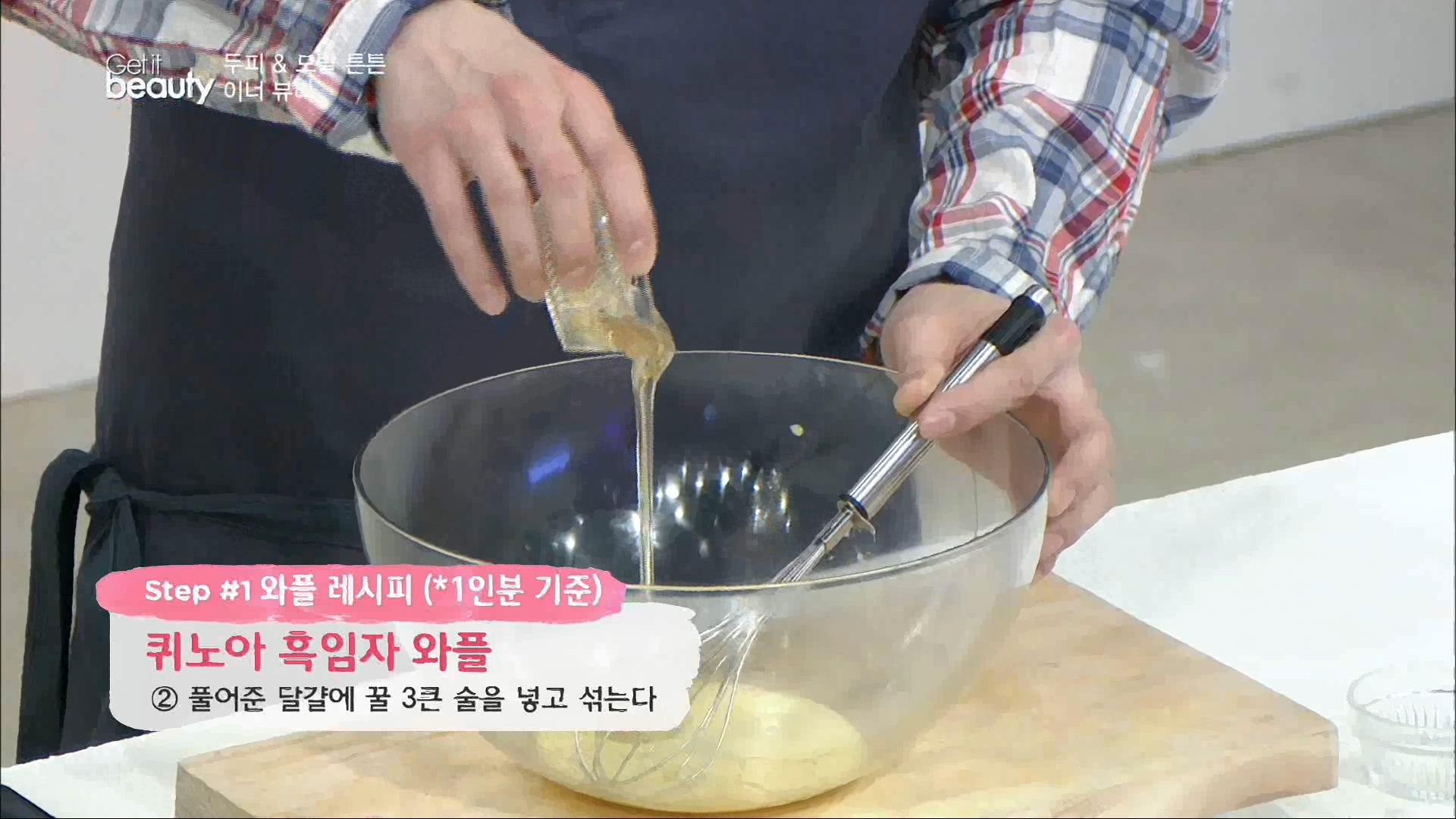 Step#1.와플 레시피 2.풀어준 달걀에 꿀 3큰 술을 넣고 섞는다.(꿀의 효능은 모발에 필요한 미네랄과 비타민이 풍부