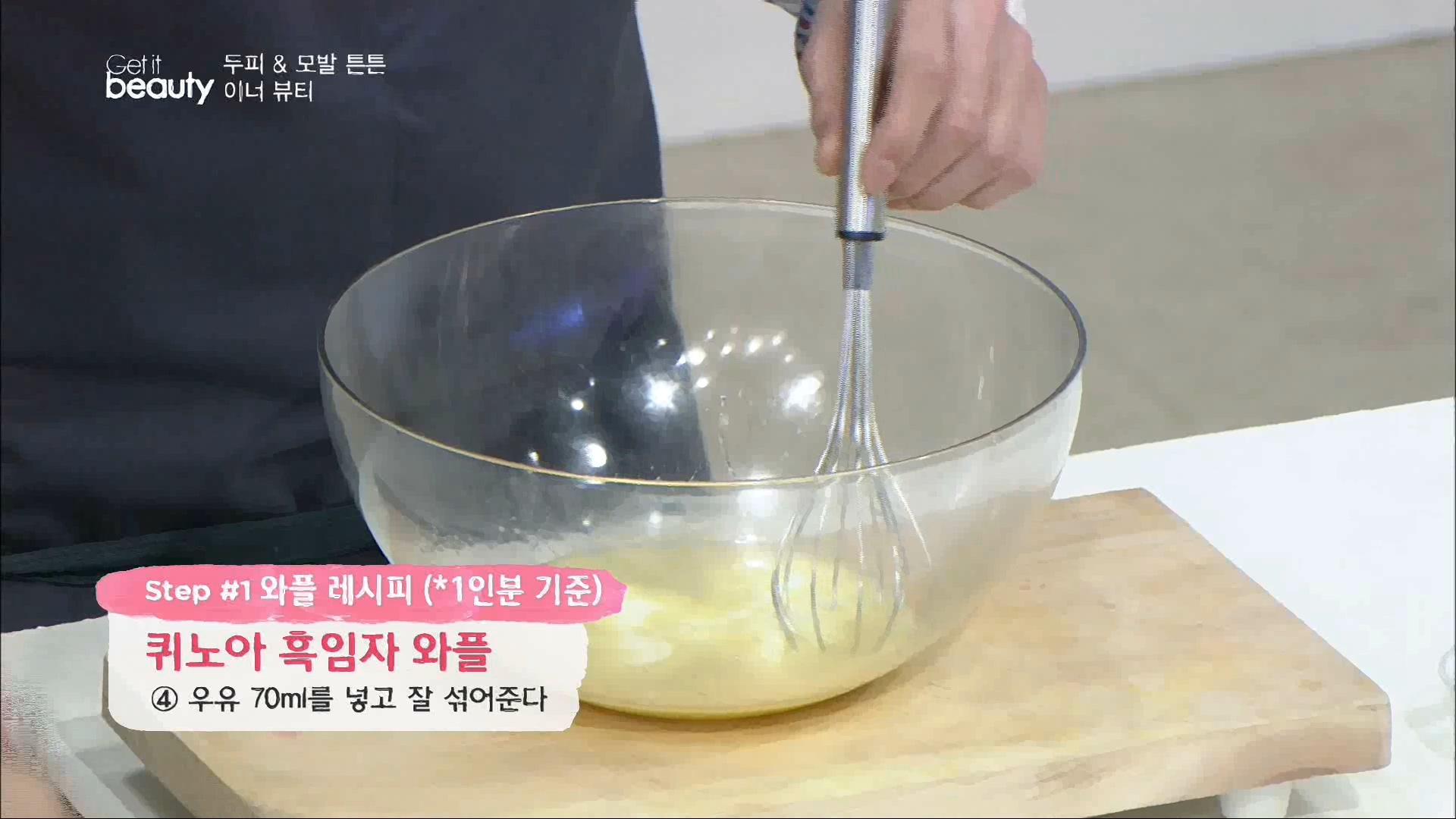Step#1.와플 레시피 4.우유 70ml를 넣고 잘 섞어준다.
