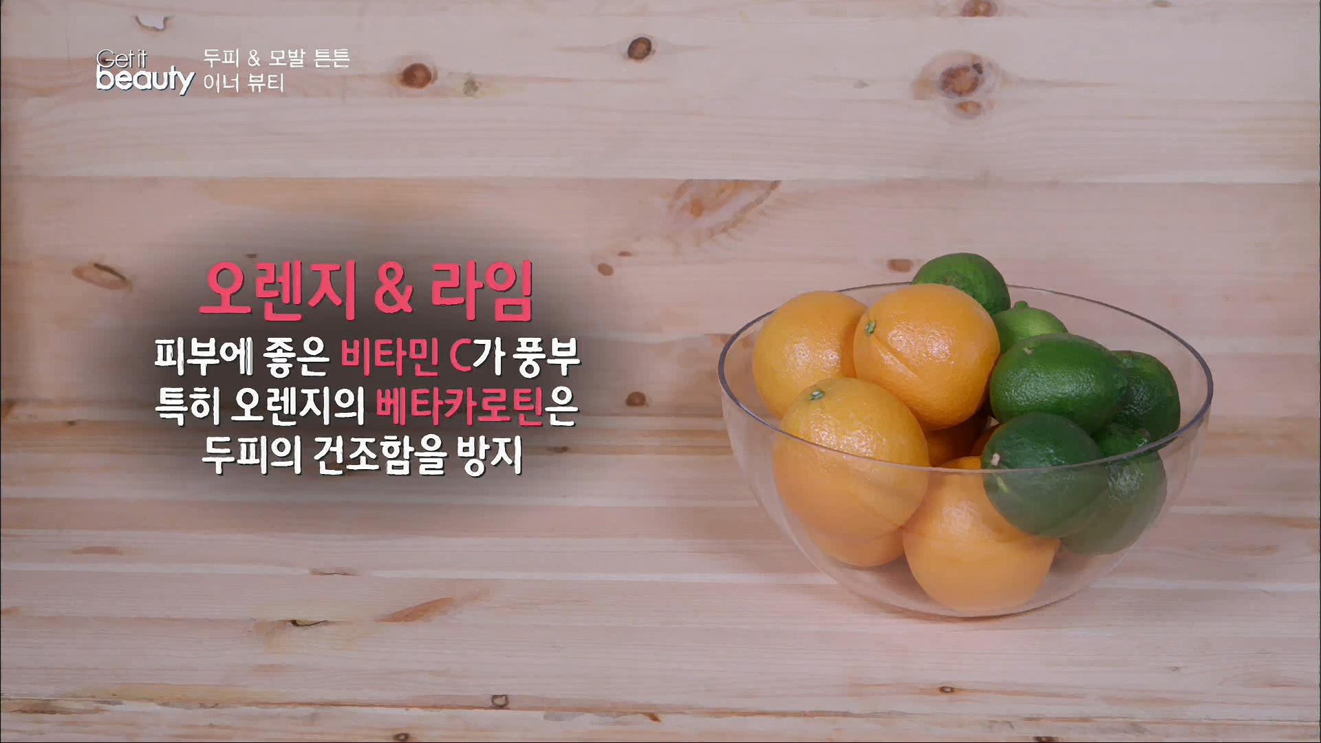 오렌지와 라임은 피부에 좋은 비타민C가 풍부하고 특히 오렌지의 베타카로틴은 두피의 건조함을 방지해줍니다.