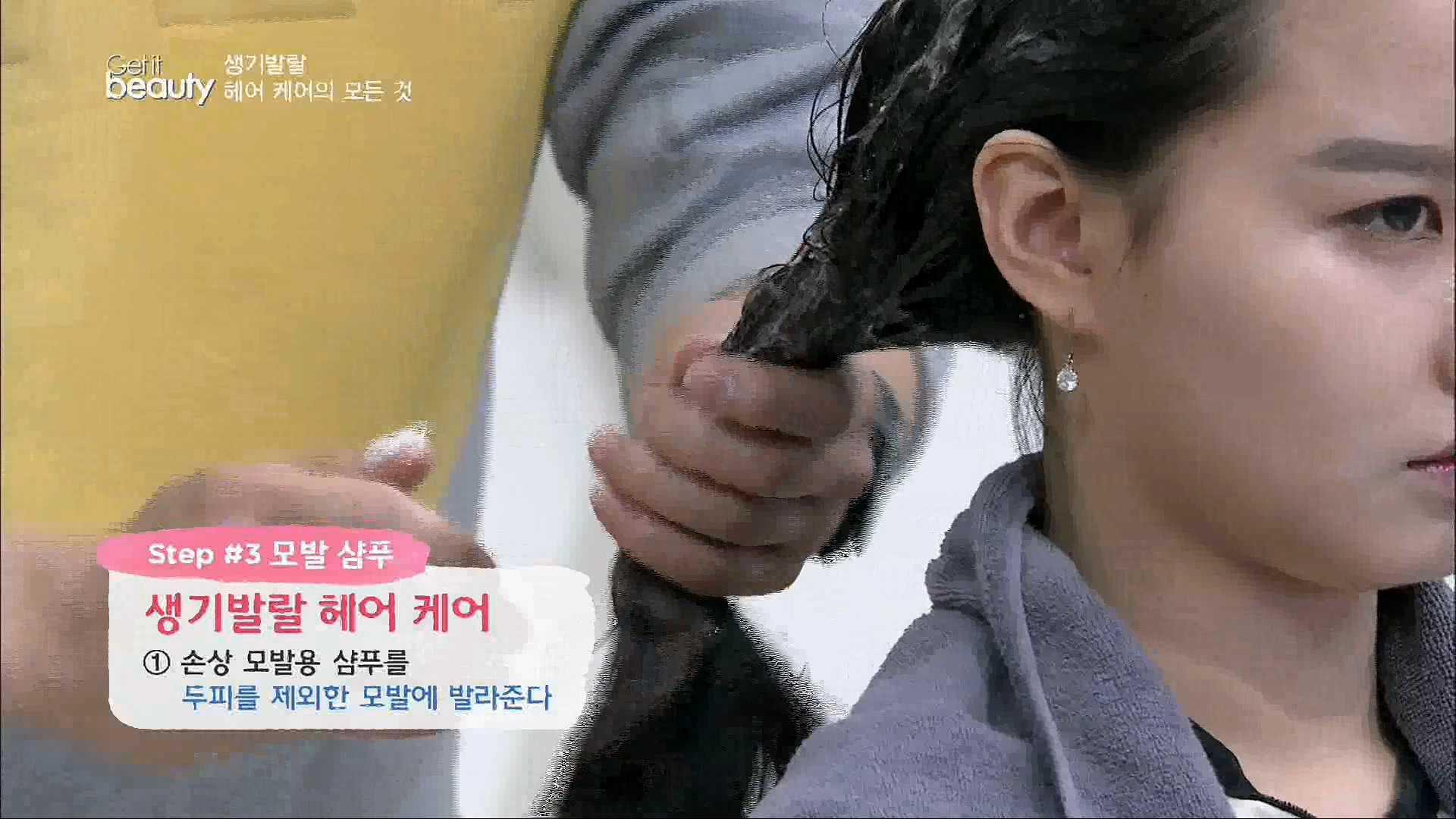 Step#3.모발 샴푸 1.손상 모발용 샴푸를 두피를 제외한 모발에 발라준다.