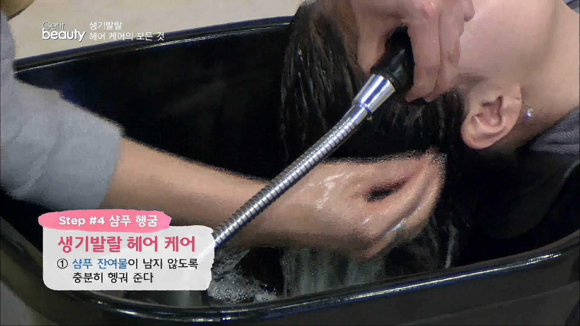Step#4.샴푸 헹굼 1.샴푸 잔여물이 남지 않도록 충분히 헹궈준다. 따뜻한 물로 충분히 불려준 후 시원한 물로 마무리 해준다.