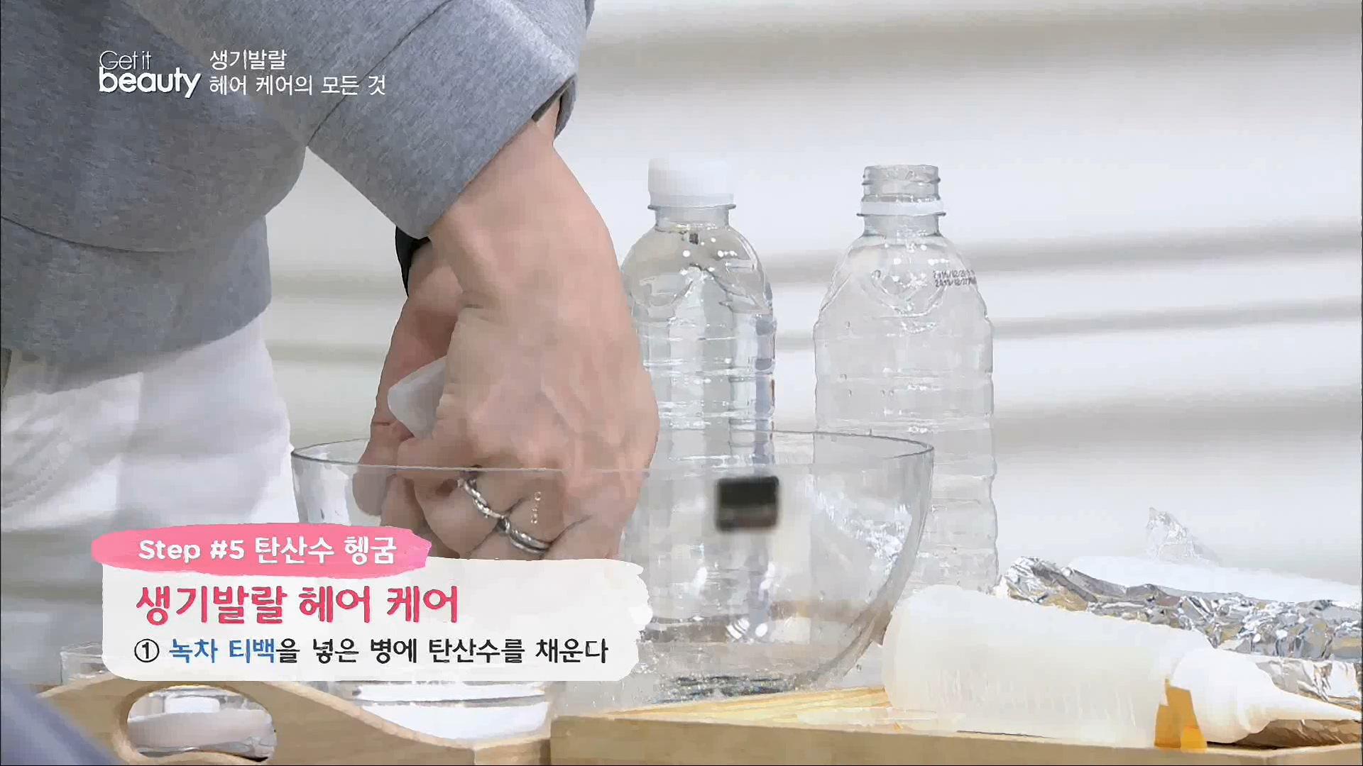 Step#5.탄산수 헹굼 1.노차 티백을 넣은 병에 탄산수를 채운다.