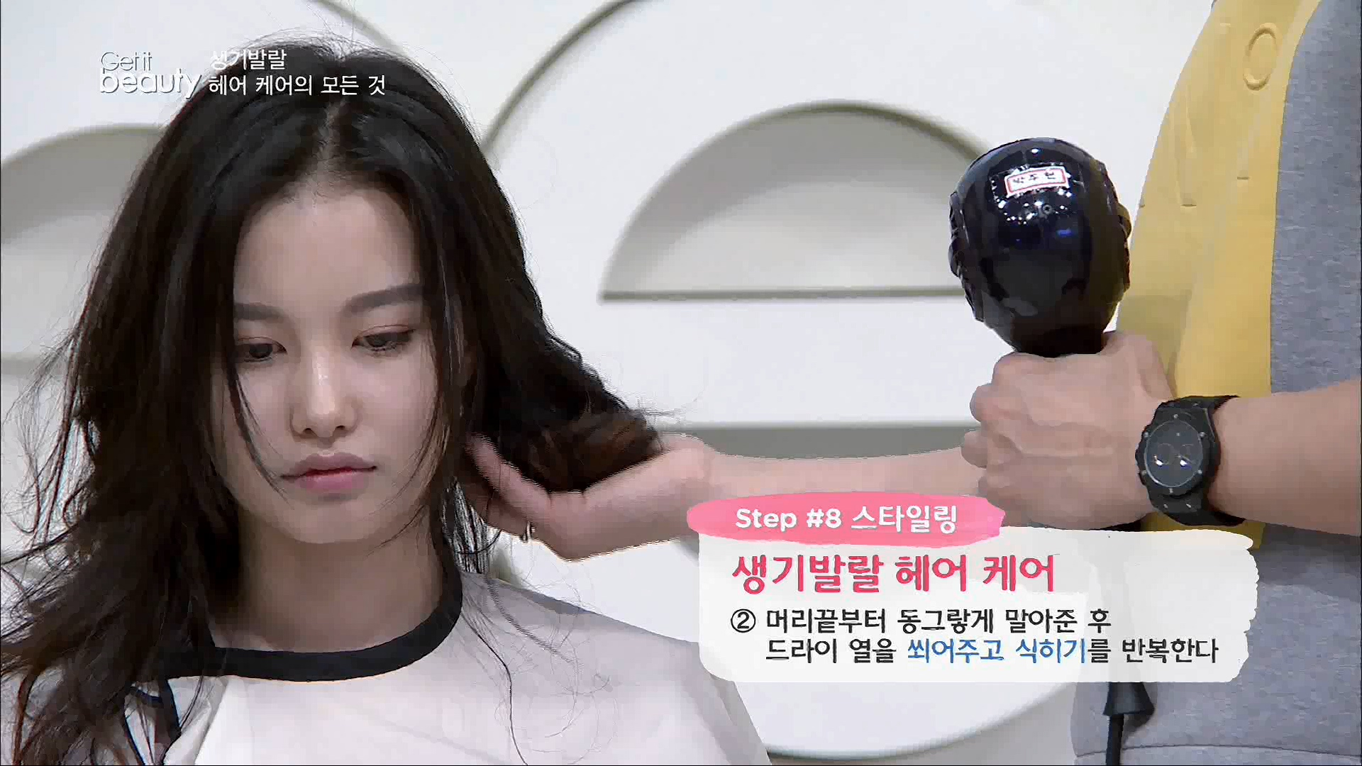 Step#8.스타일링 머리끝부터 동그랗게 말아준 후 드라이 열을 쐬어주고 식히기를 반복한다.