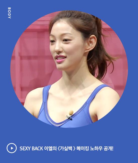 SEXY BACK 이엘의 <가싶백> 메이킹 노하우 공개!