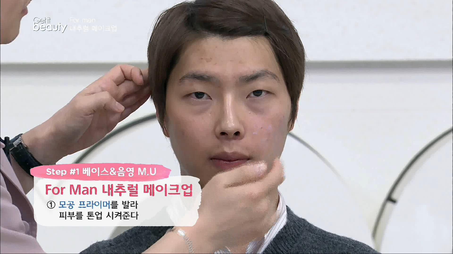Step#1.베이스&음영 M.U 1.모공 프라이머를 발라 피부를 톤업 시켜준다.