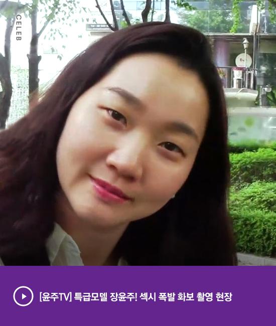 [윤주TV] 특급모델 장윤주! 섹시 폭발 화보 활영 현장