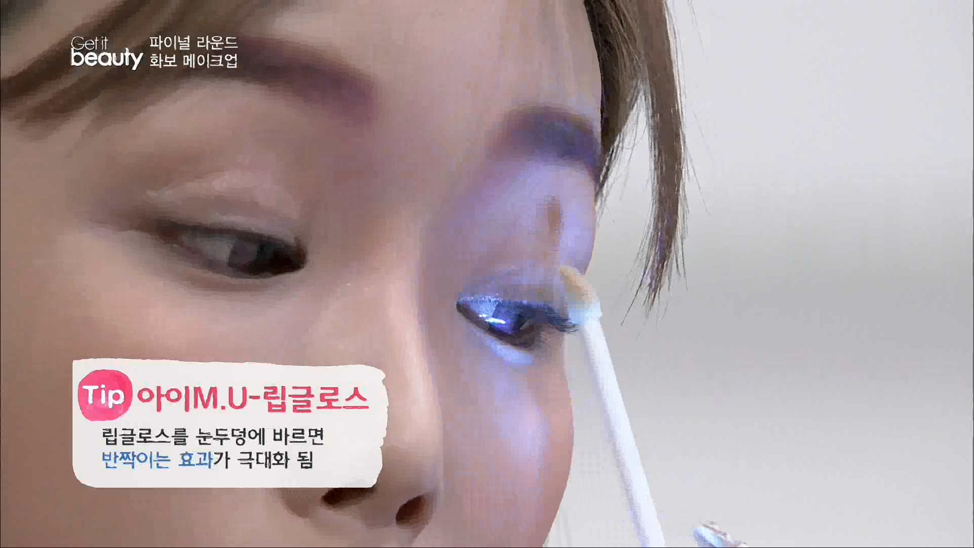 tip.아이 메이크업 - 립글로스 립글로스를 눈두덩에 바르면 반짝이는 효과가 극대화됨.