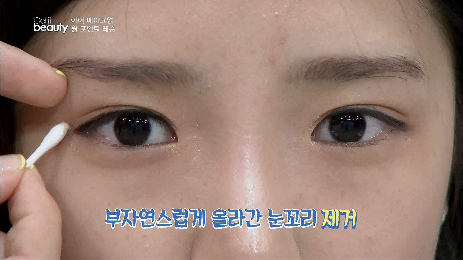부자연 스럽게 올라간 눈꼬리는 자연스럽게 보이도록 제거해주세요