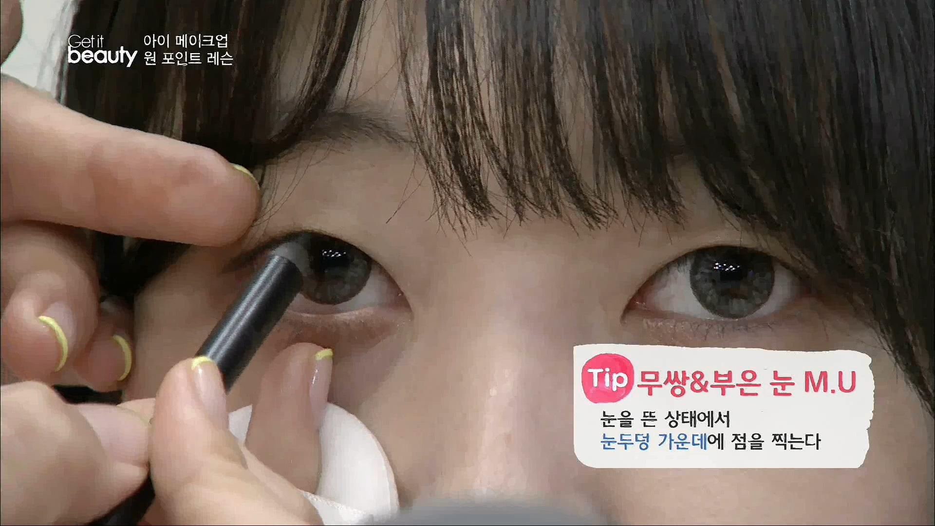 무쌍&부은 눈은 눈을 뜬 상태에서 눈두덩 가운데에 점을 찍는다.