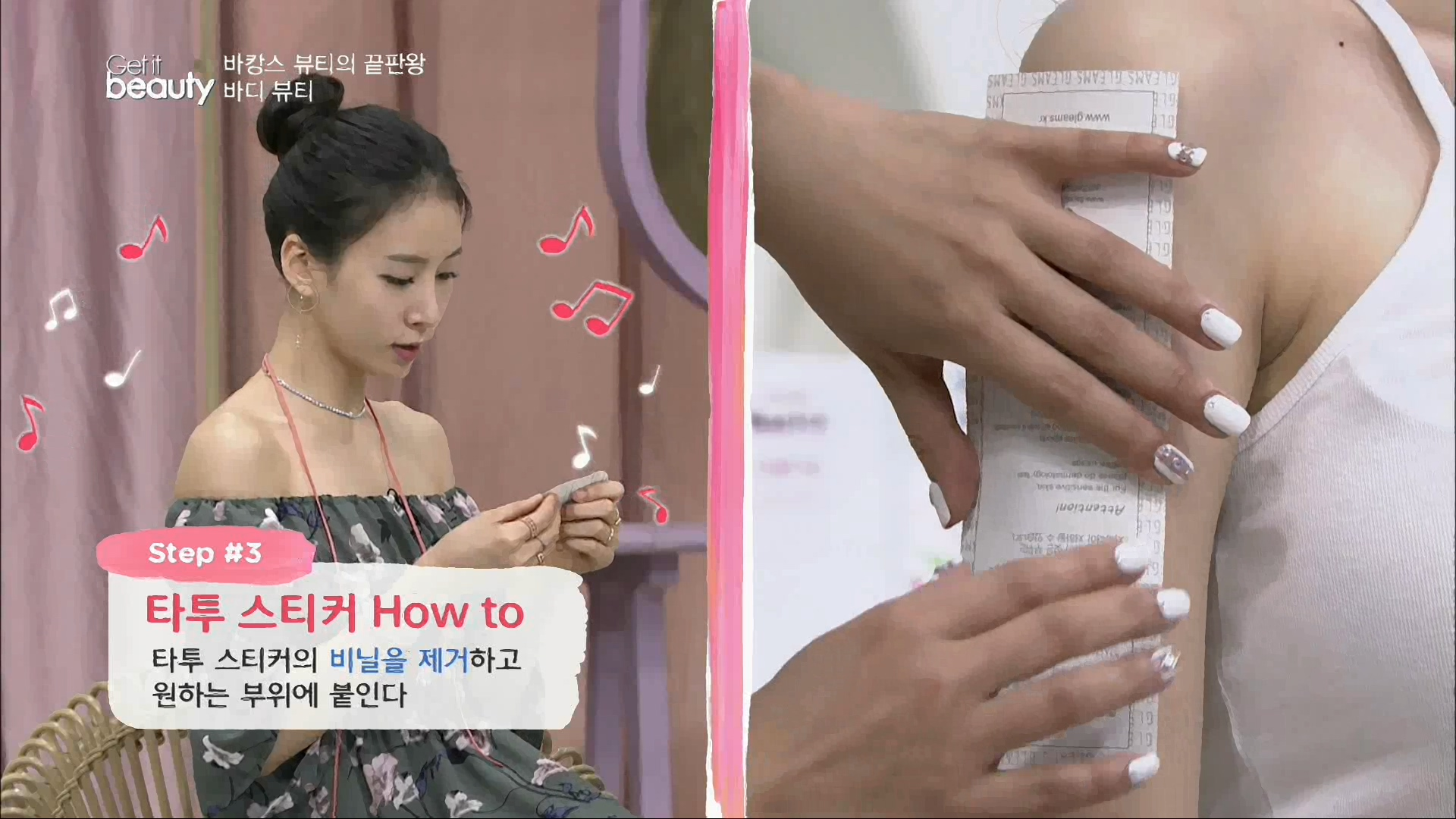 타투 스티커 How to. 타투 스티커의 비닐을 제거하고 원하는 부위에 붙인다.