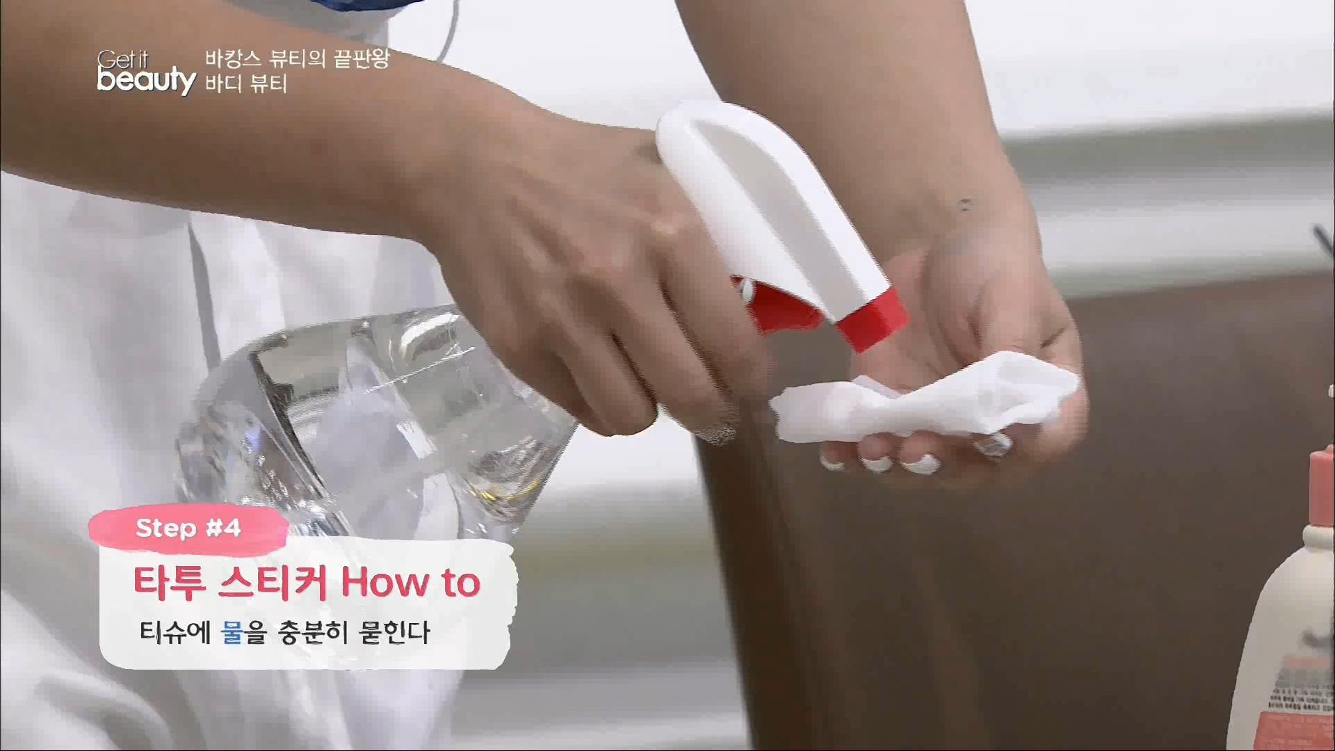 타투 스티커 How to.티슈에 물을 충분히 묻힌다.
