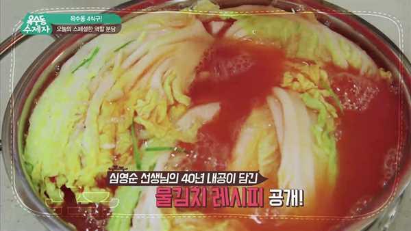 [옥수동비법] 심영순표 홍백 물김치