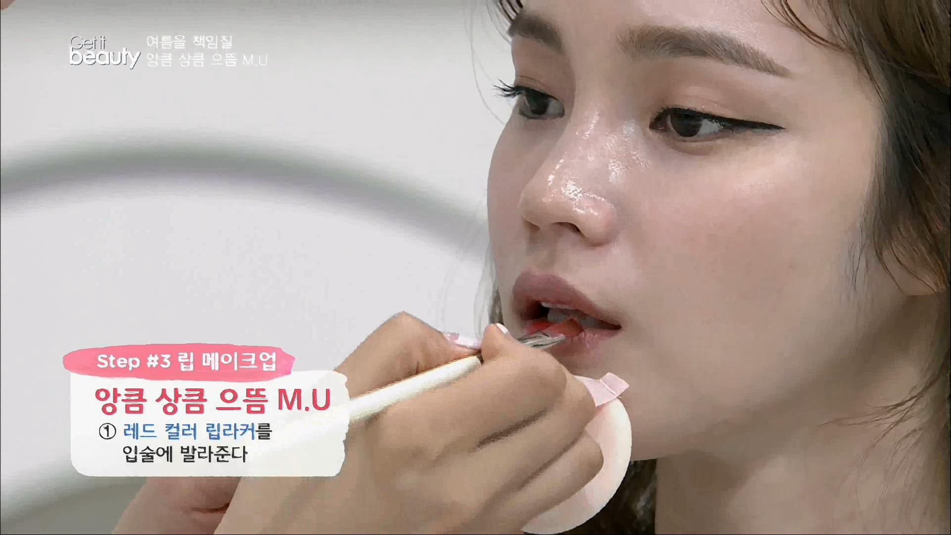Step#3.립 메이크업 1.레드 립 컬러 립라커를 입술에 발라준다.