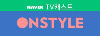 네이버TV캐스트 온스타일