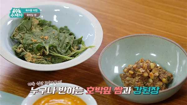 [옥수동비법] 심영순표 강된장 & 호박잎 쌈