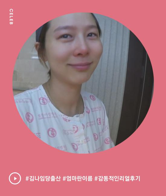 #김나임당출산 #엄마란이름 #감동적인리얼후기