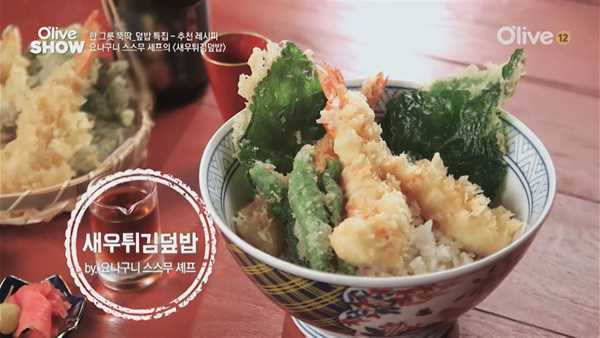 요나구니 스스무 셰프의 <새우튀김덮밥>