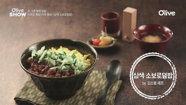 김소봉 셰프의 <삼색소보로덮밥>