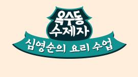 심영순의 요리수업 1일 수제자 모집!