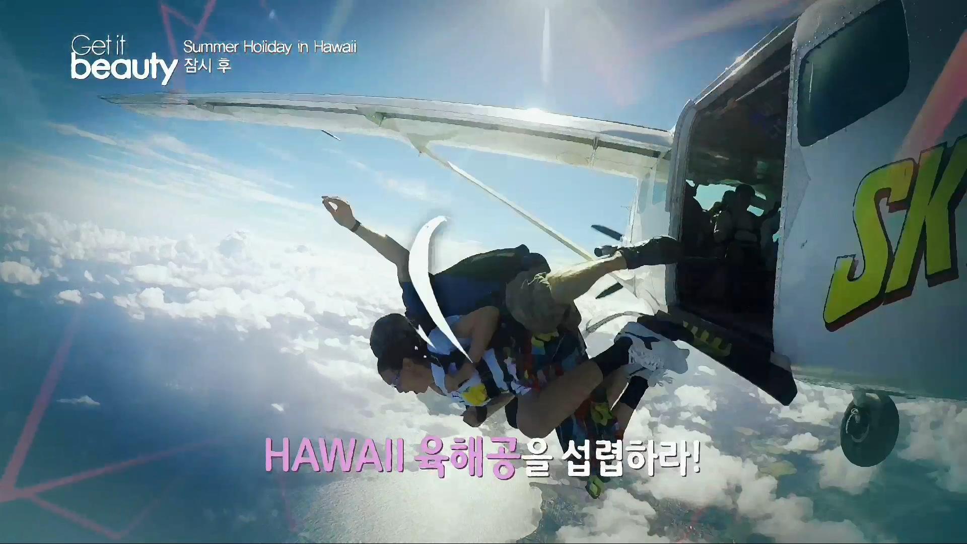 하와이 육해공을 섭렵하라~
