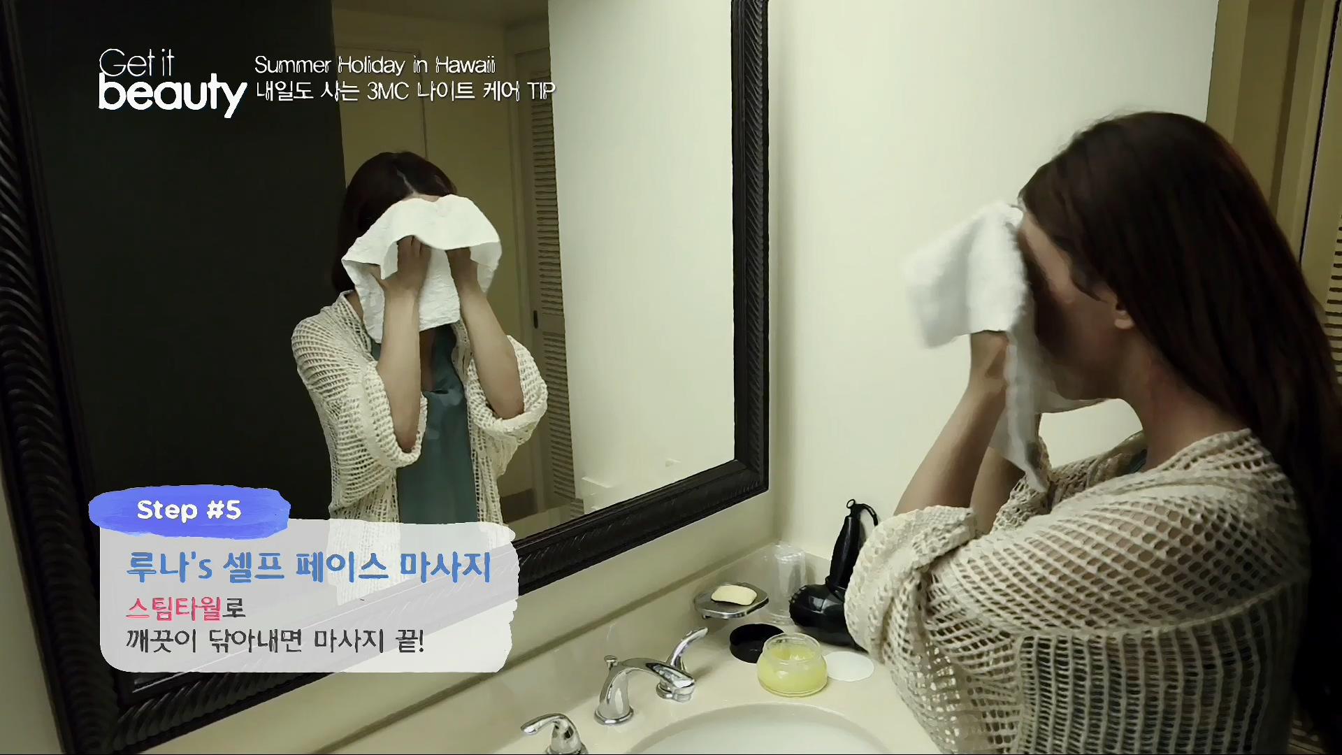 step5.셀프 페이스 마사지- 스팀타월로 깨끗이 닦아내면 마사지 끝!