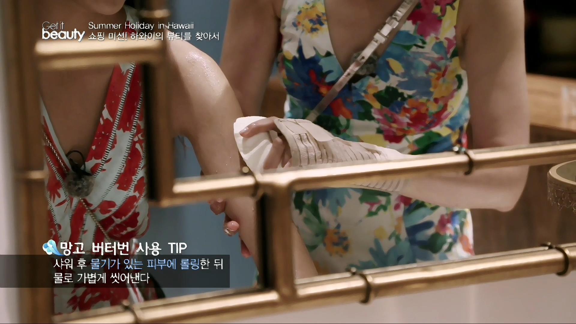 망고 버터번 사용 tip은 샤워 후 물기가 있는 피부에 롤링한 뒤 물로 가볍게 씻어낸다.