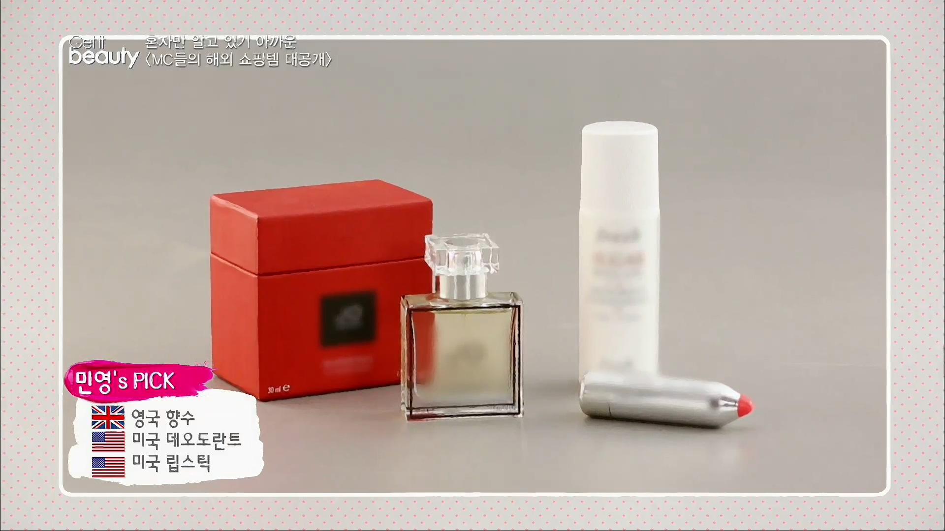 민영's 아이템 - 영국 향수/미국 데오도란트/미국 립스틱