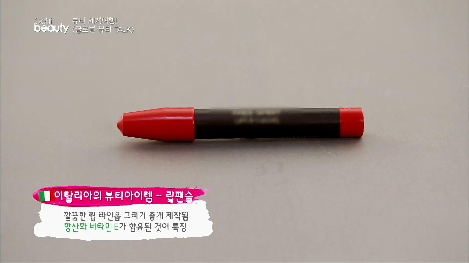 이탈리아의 뷰티 아이템 립펜슬은 깔끔한 립 라인을 그리기 좋게 제작! 항산화 비타민E가 함유된 것이 특징이예요 제품정보 : [KIKO] 립펜슬 밀라노
