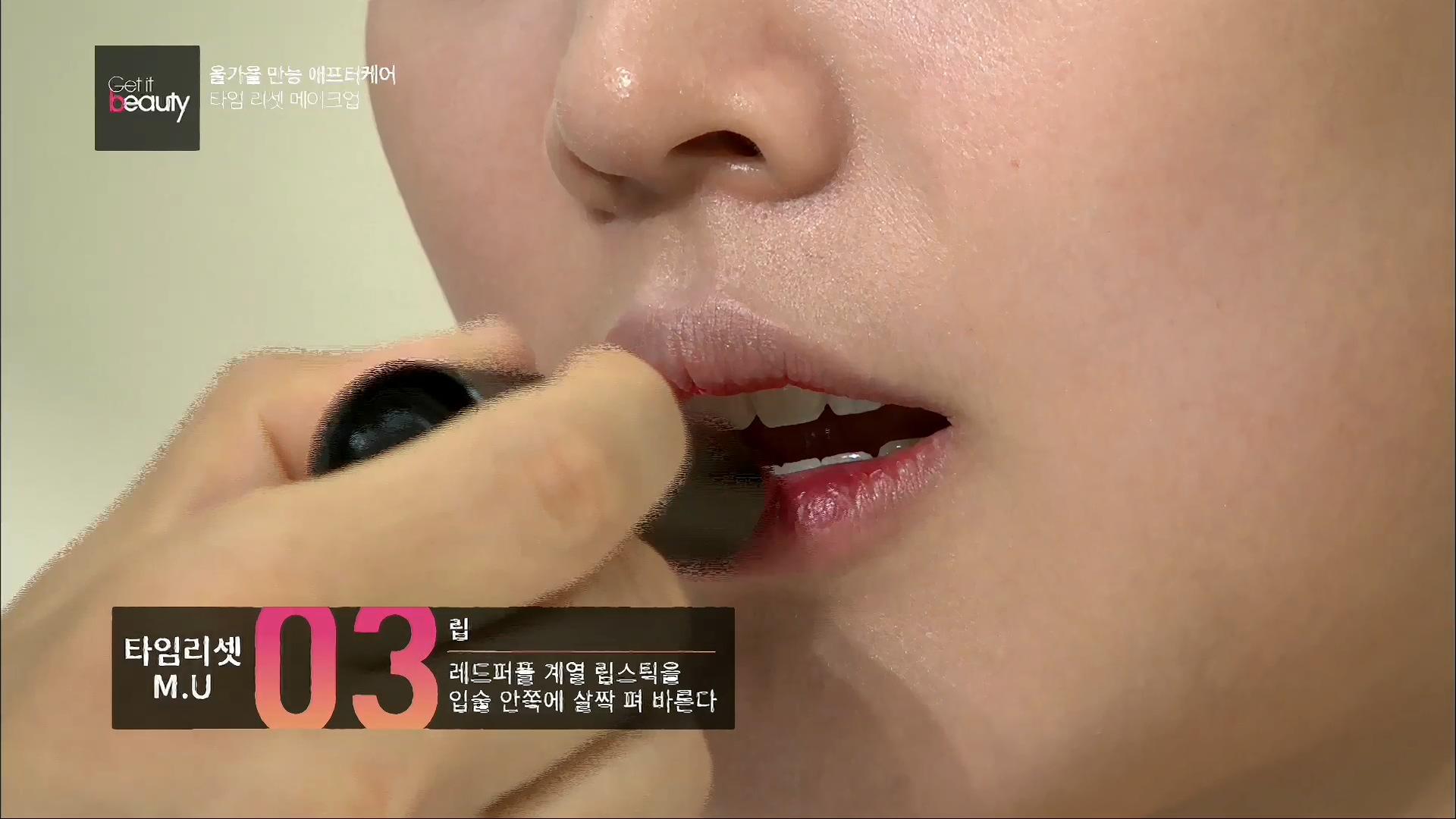 타임리셋 M.U STEP#3.립 레드퍼플 계열 립스틱을 입술 안쪽에 살짝 펴 바른다