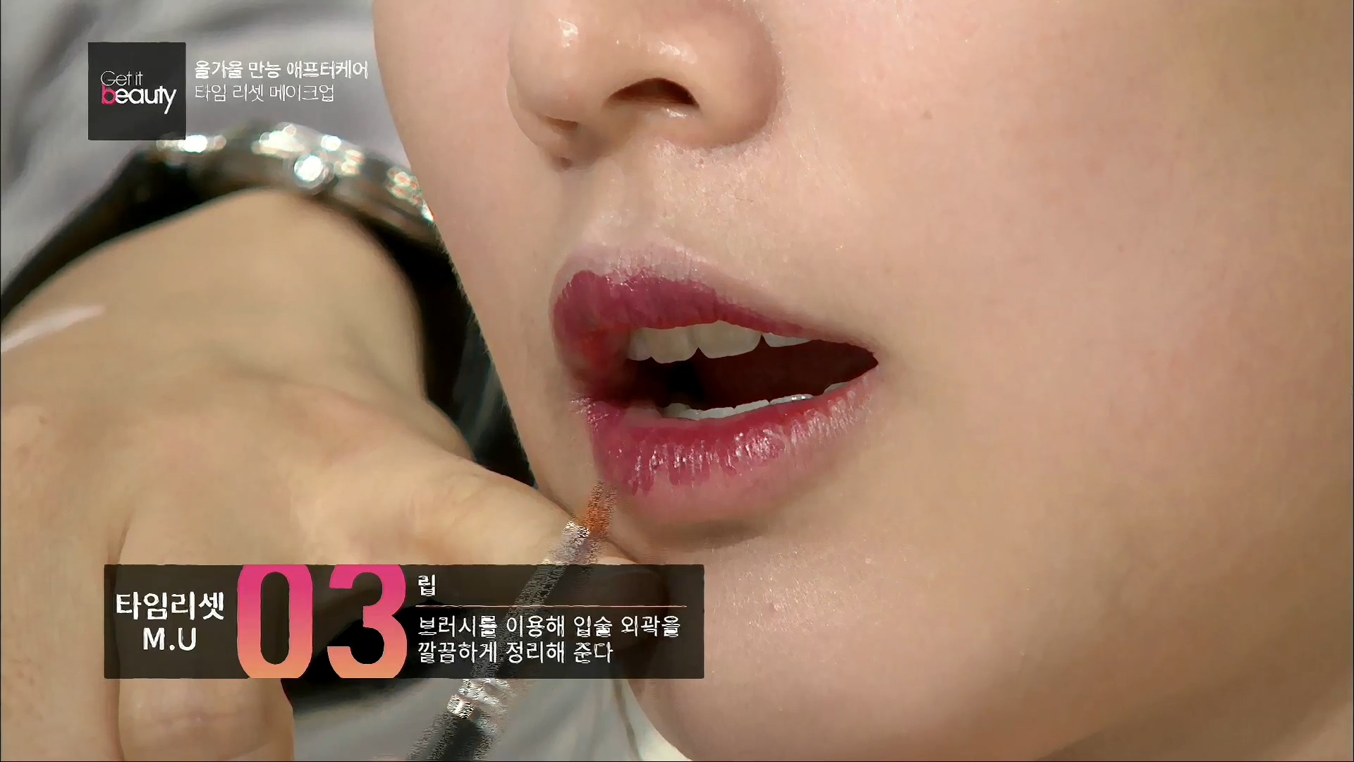 타임리셋 M.U STEP#3.립 브러시를 이용해 입술 외곽을 깔끔하게 정리해 준다
