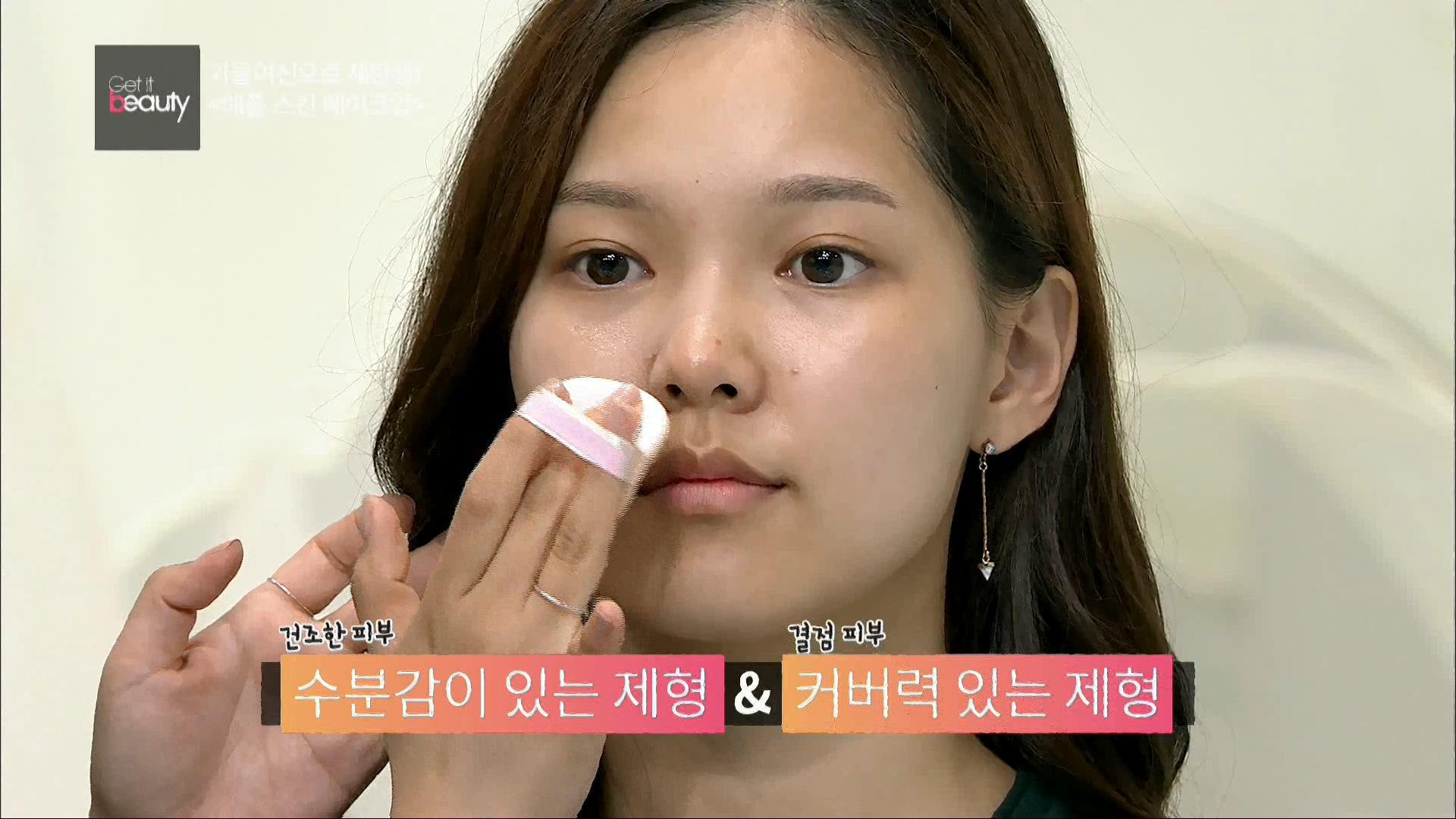 파운데이션의 제형을 고르는 팁은 건조한 피부엔 수분감이 있는 제형과 결점 피부는 커버력 있는 제형을 선택해줘요