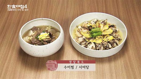[한식대첩4 - 1회 잔칫상 레시피] - 경북팀_수어찜