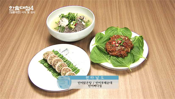 [한식대첩4 - 1회 잔칫상 레시피] - 전남팀_민어 뼈다짐