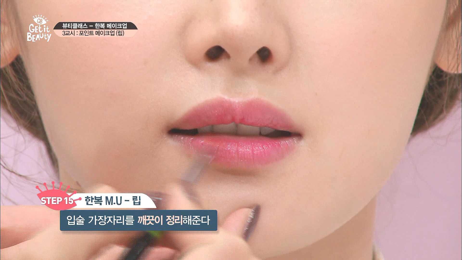 다음은 입술 가장자리를 깨끗이 정리해줄게요