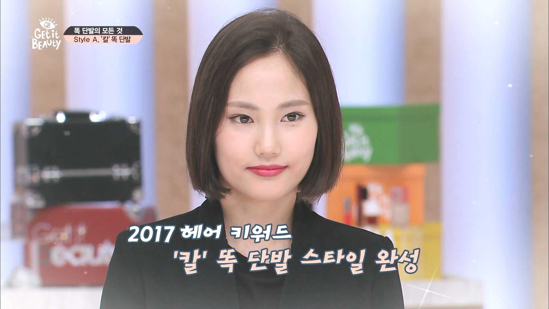 이렇게 2017 헤어 키워드 '칼' 똑 단발 스타일 완성!!!