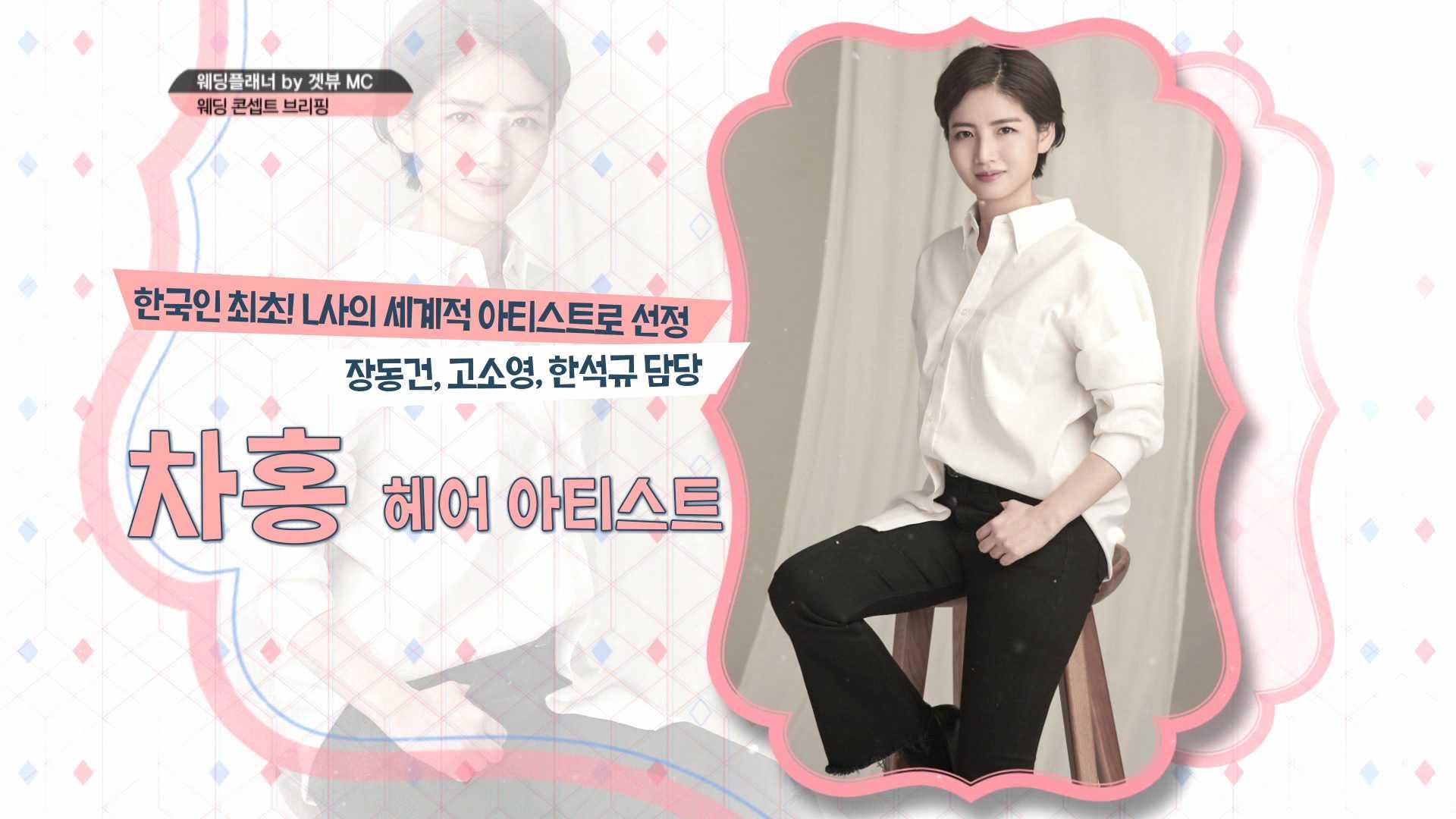 한국인 최초! L사의 세계적인 아티스트로 선정! 장동건, 고소영, 한석규 담당 차홍 헤어 아티스트에요