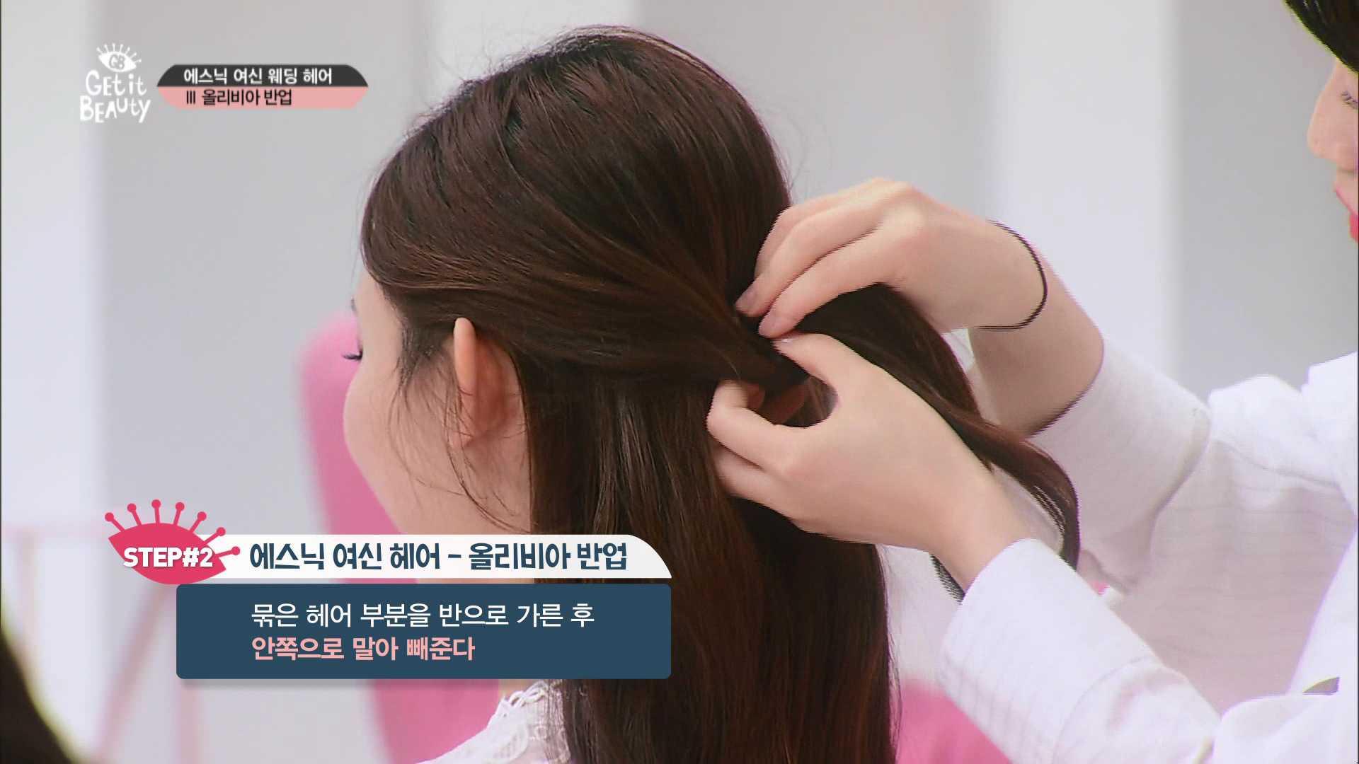 먼저 앞쪽의 머리카락을 뒤로 가져와서 묶은 후 묶인 헤어 부분을 안쪽으로 말아서 뺴주면